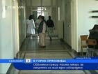 Експертизи доказват вината на лекарите от Горна Оряховица
