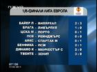 Изиграха се първите осминафинали от Лига Европа