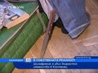 Психично болен мъж уби двойка в Костенец