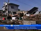 Над 10 хиляди са жертвите в Япония