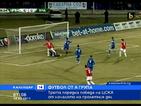 Трета поредна победа на ЦСКА