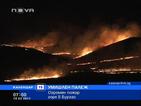 Огромен пожар бушува в Бургас