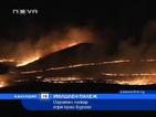 Огромен пожар горя край Бургас
