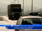 Пътните настилки на магистралите са сухи