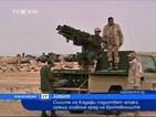 Споразумение за забранена зона над Либия