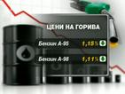 Лукойл отново намали горивата