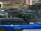 Предстои втори протест срещу цените на горивата