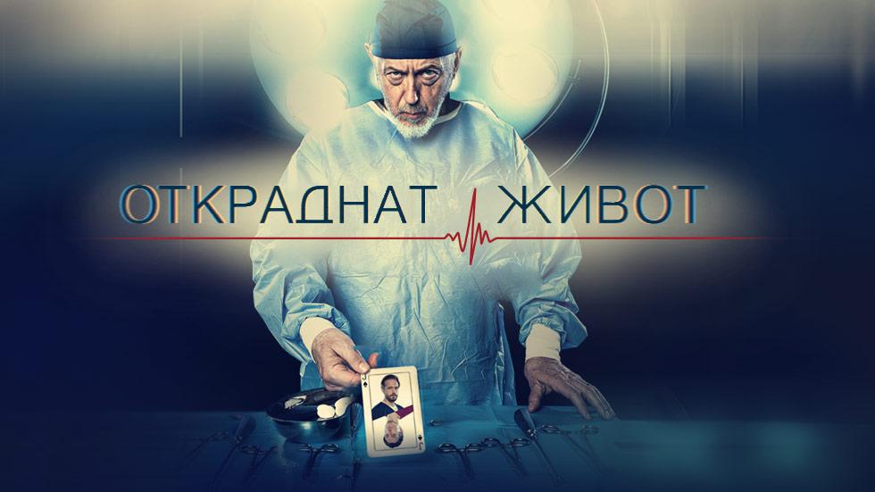 Откраднат живот / сезон 1