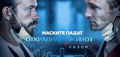 Откраднат живот / сезон 2