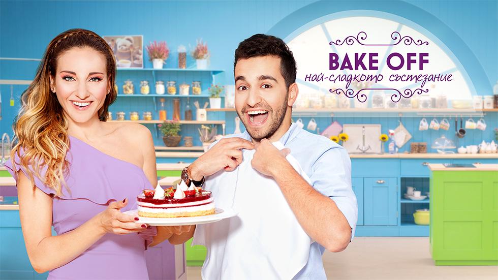 Bake Оff: най-сладкото състезание