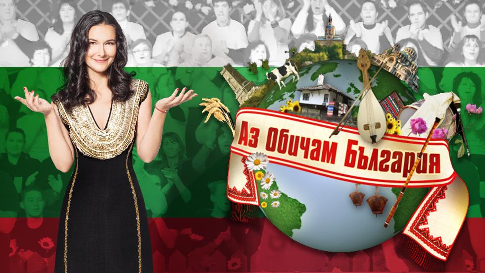 Аз обичам България / сезон 4