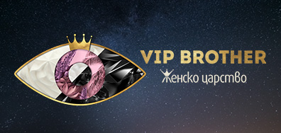 VIP Brother: Женско царство