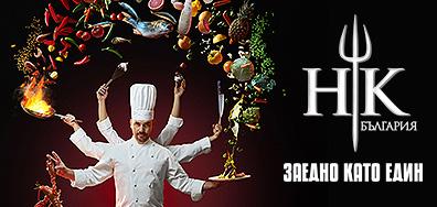 Hell's Kitchen България - сезон 2