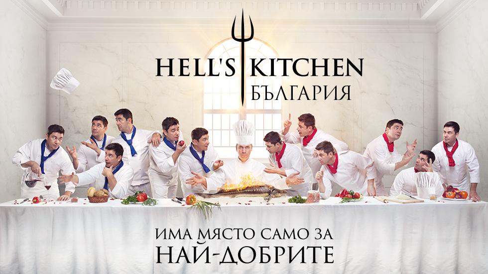 Hell's kitchen България - сезон 1