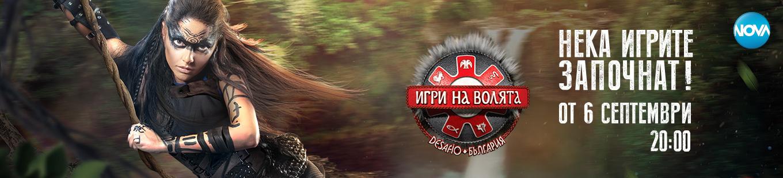 Игри на волята: България
