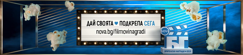 """Награди """"NOVA подкрепя българските филми"""" 2019"""