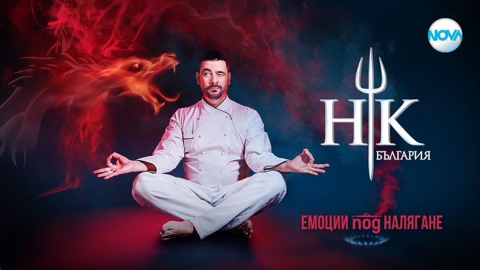Hell's Kitchen България - сезон 3