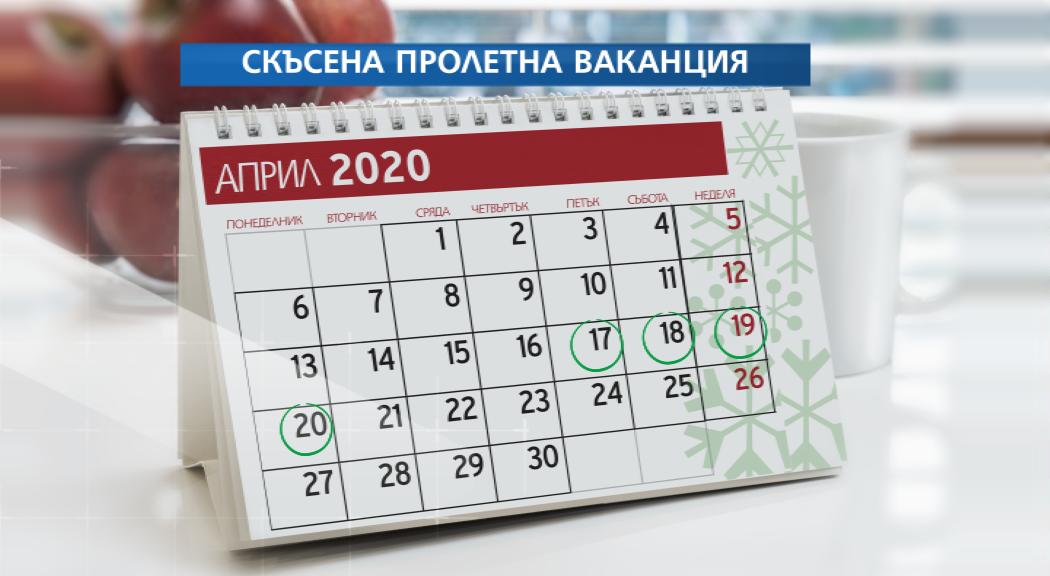 По-кратка пролетна ваканция за учениците (ДОКУМЕНТ) - NOVA