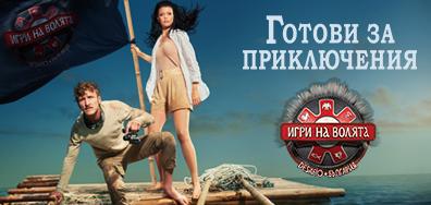 Игри на волята: България - сезон 2