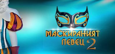 Маскираният певец - сезон 2