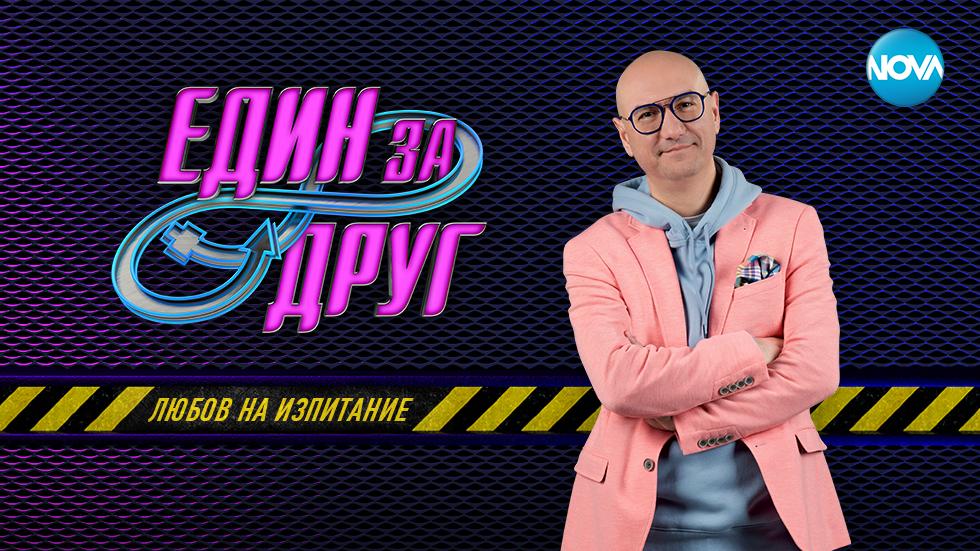 Един за друг - сезон 2