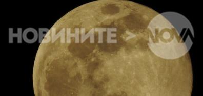 Красивата Супер Луна над София!