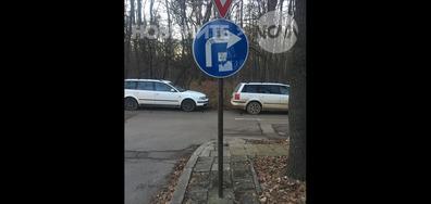 Опасен пътен знак