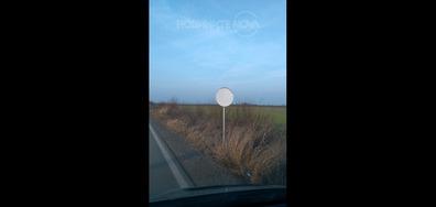 Интересен пътен знак