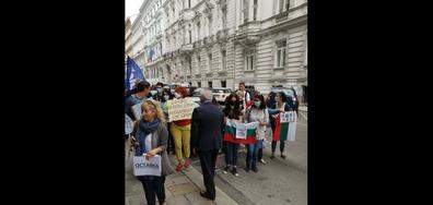 Протест в Виена срещу Борисов