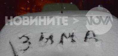Нощно снегонатрупване в Разград!