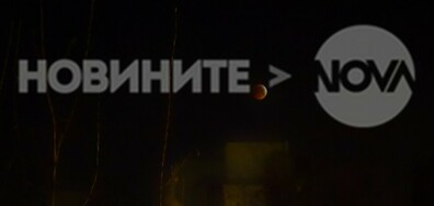 Кървавата луна над Плевен