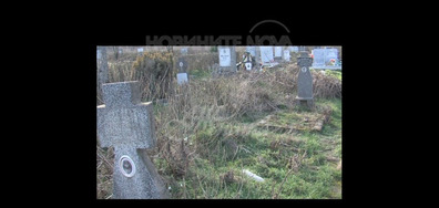 Софийски централни гробища