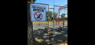 Забрана за кучета в парк