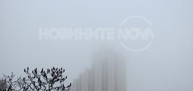 Мъглив и влажен ден!