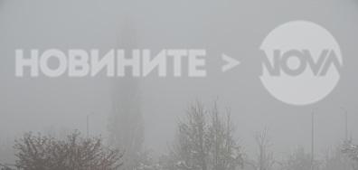 Мъгливо и...снежно