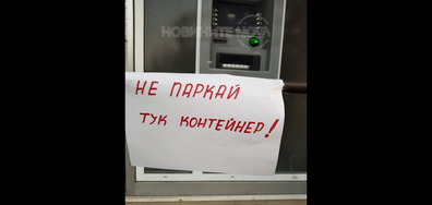 Новобългарска граматика