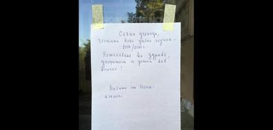 Първи учебен ден в Бургас