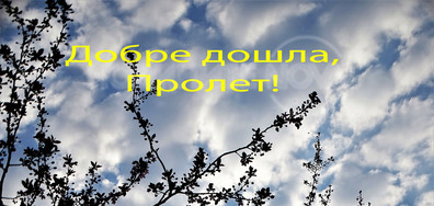 Посрещаме пролетта!