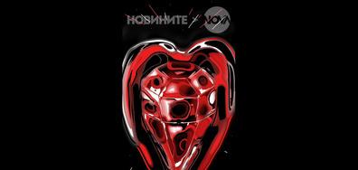 Рубинено сърце