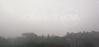 Мъгла или смог?