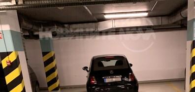 Паркирах !
