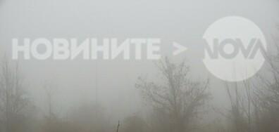 Мъглив ден!