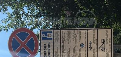 Синя зона в гр. Варна