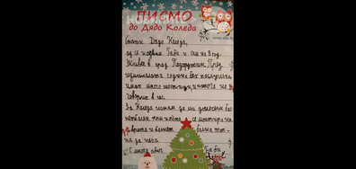 Писмо до Дядо Коледа