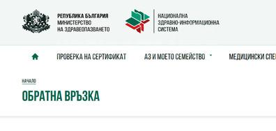 Липса на ваксини в Благоевград и Националната здравно-информационна система