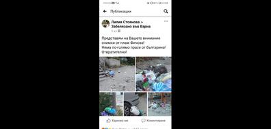 Плаж Фичоза край Варна е превърнат в сметище!