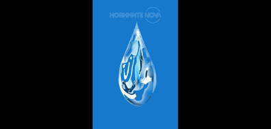 22 март - Световен ден на водата