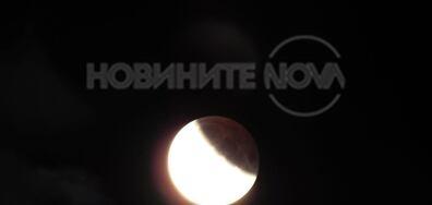 Частично лунно затъмнение