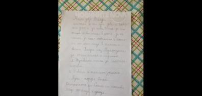 Писмото на Дани