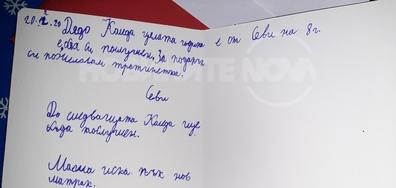 Писмото на Севастиан до Дядо Коледа